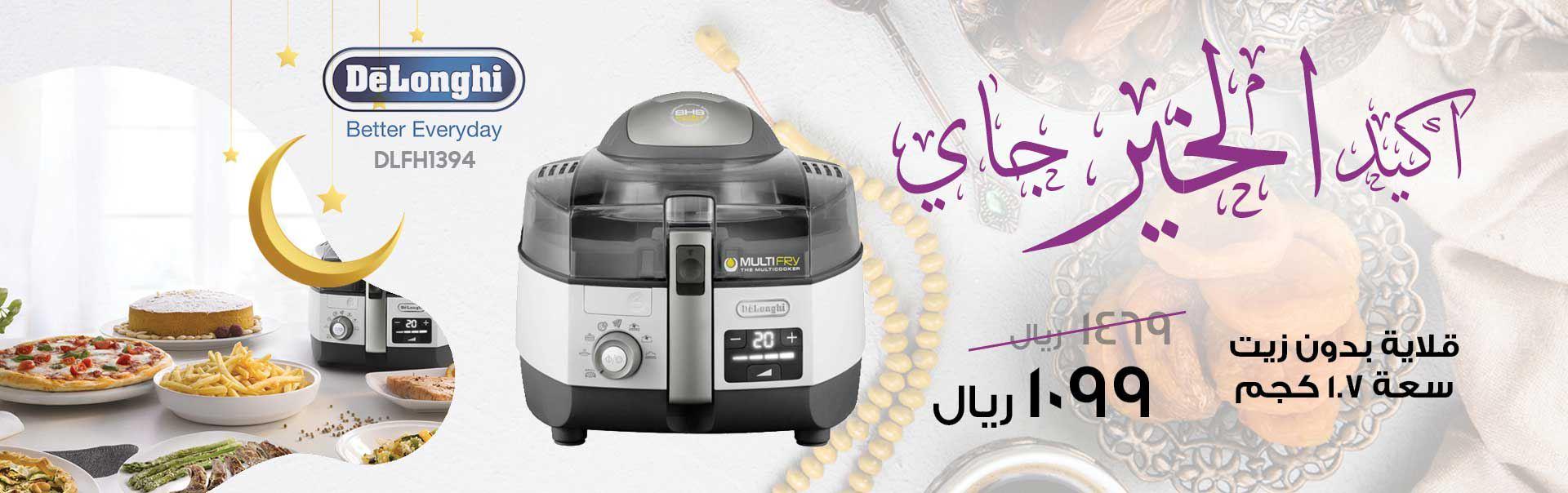 عروض رمضان من abdulwahed علي القلايات